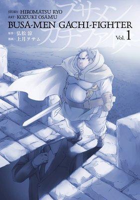 ブサメンガチファイター【デジタル版限定特典付き】