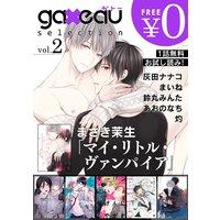 gateau selection vol.2【無料お試し読み版】