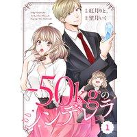 【バラ売り】comic Berry's −50kgのシンデレラ