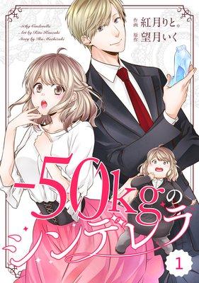【バラ売り】comic Berry's−50kgのシンデレラ