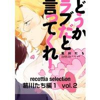 recottia selection 葛川たち編1 vol.2