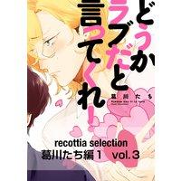 recottia selection 葛川たち編1 vol.3