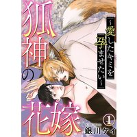 狐神の花嫁〜愛したキミを孕ませたい〜【おまけ付きRenta!限定版】