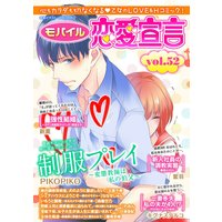 モバイル恋愛宣言 Vol.52
