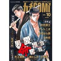 カチCOMI vol.10