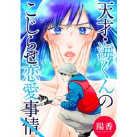 天才・海くんのこじらせ恋愛事情 分冊版 26