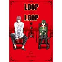 LOOP THE LOOP 飽食の館 2