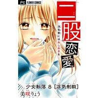 少女転落 8 【浮気制裁】 〜二股恋愛〜【マイクロ】