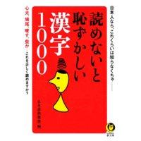 読めないと恥ずかしい漢字1000