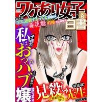 ワケあり女子白書 vol.8