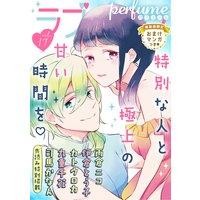 ラブコフレ vol.17 perfume 【限定おまけ付】