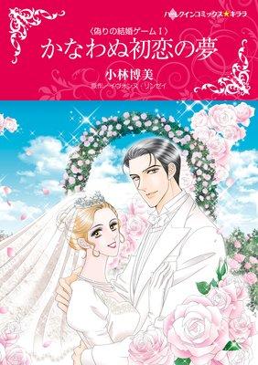 かなわぬ初恋の夢 偽りの結婚ゲーム I