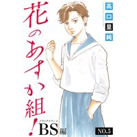 花のあすか組!BS編 NO.5