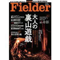 Fielder vol.39