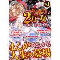 不幸力2万の女たち vol.1〜結婚の不都合な真実〜