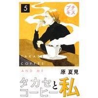 タカセコーヒーと私 プチキス 5巻