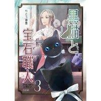 黒猫と宝石職人(3)