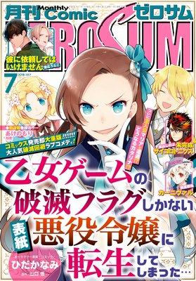 Comic ZERO−SUM (コミック ゼロサム) 2018年7月号