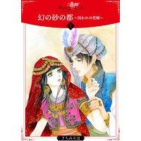 幻の砂の都〜囚われの花嫁〜【分冊版】