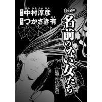 まんが名前のない女たち〜女性の貧困編〜(分冊版) 【第3話】