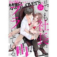 禁断Lovers Vol.83