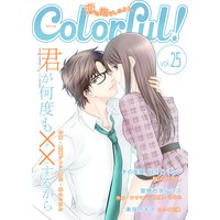 Colorful! vol.25
