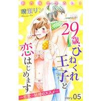 Love Jossie 29歳、ひねくれ王子と恋はじめます〜恋愛→結婚のススメ〜 story05