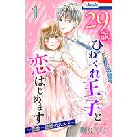 【おまけ描き下ろし付き】29歳、ひねくれ王子と恋はじめます〜恋愛→結婚のススメ〜 1