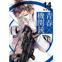 青春×機関銃 14巻