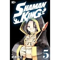 SHAMAN KING 〜シャーマンキング〜 KC完結版 5巻