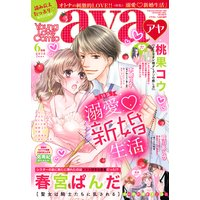 Young Love Comic aya 2018年 6月号