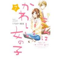 きみはかわいい女の子 7巻【おまけ付きRenta!限定版】