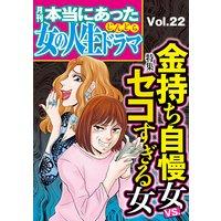 本当にあった女の人生ドラマ Vol.22 金持ち自慢女VS.セコすぎる女
