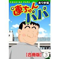 連ちゃんパパ【合冊版】3