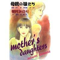 母親の娘たち