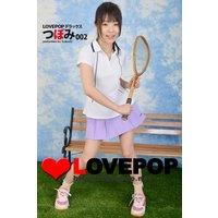 LOVEPOP デラックス つぼみ 002