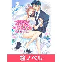 【絵ノベル】一時契約の花嫁