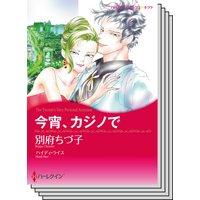 ハーレクインコミックス セット 2018年 vol.157