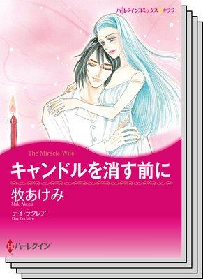 ハーレクインコミックス セット 2018年 vol.168