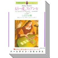 ハーレクインコミックス セット 2018年 vol.172