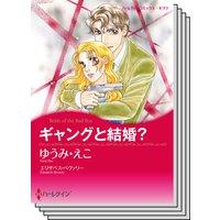 ハーレクインコミックス セット 2018年 vol.177