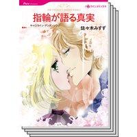 ハーレクインコミックス セット 2018年 vol.185