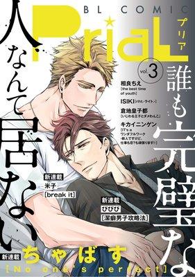 PriaL vol.3【Renta!限定特典付き】
