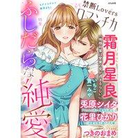 禁断LoversロマンチカVol.38ふしだらな純愛