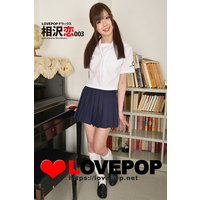 LOVEPOP デラックス 相沢恋 003
