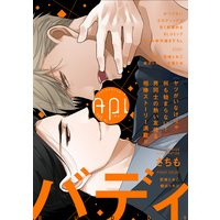 Api(アピ)【電子版】 vol.5【電子限定特典付き】