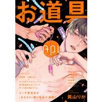 Api(アピ)【電子版】 vol.6【電子限定特典付き】