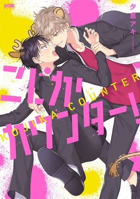 こじかカウンター!【電子単行本】【Renta!限定ペーパー付】