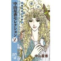 中山星香セレクション 2 白魔法使いの集い