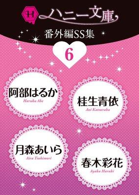 ハニー文庫番外編SS集6